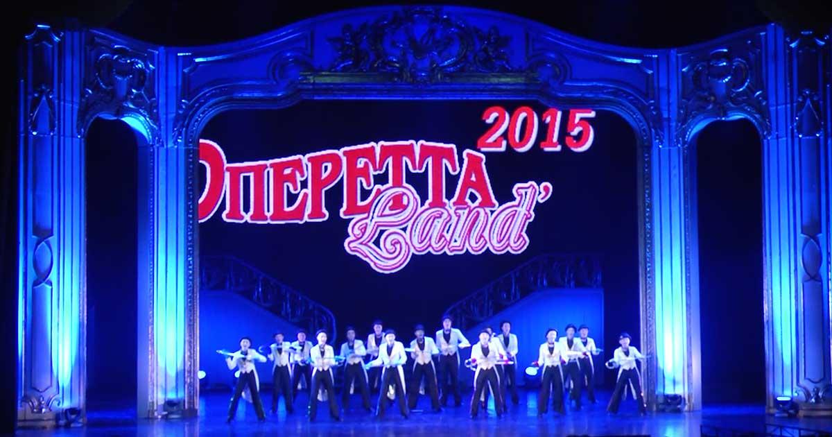 Бурлеск — Оперетталэнд 2015